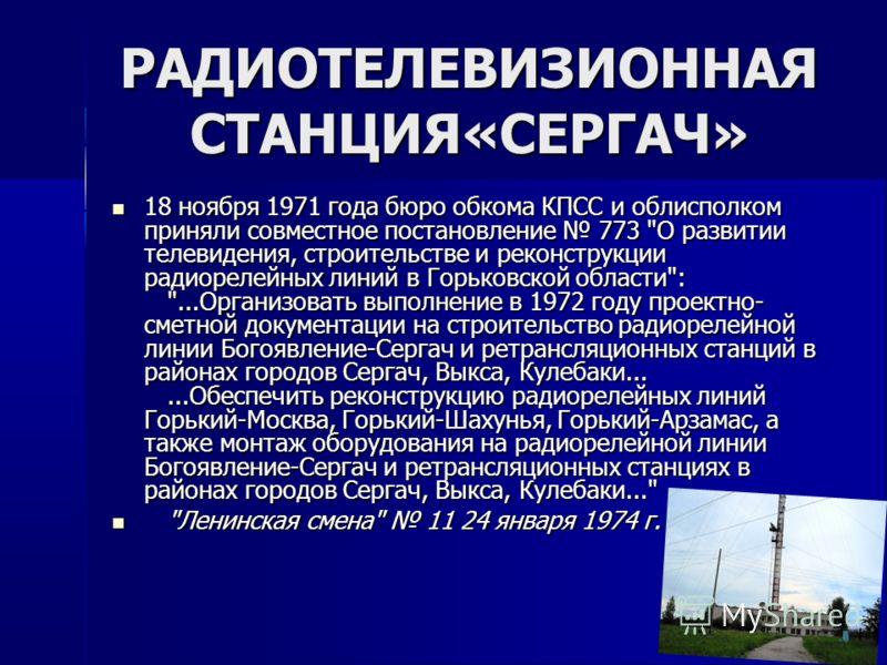 РАДИОТЕЛЕВИЗИОННАЯ СТАНЦИЯ«СЕРГАЧ» 18 ноября 1971 года бюро обкома КПСС и облисполком приняли совместное постановление 773