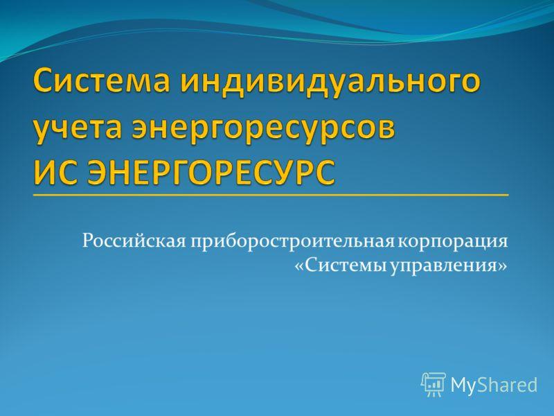 Российская приборостроительная корпорация «Системы управления»