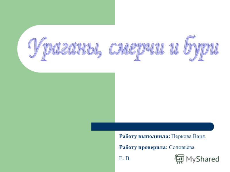 Работу выполнила: Перкова Варя. Работу проверила: Соловьёва Е. В.