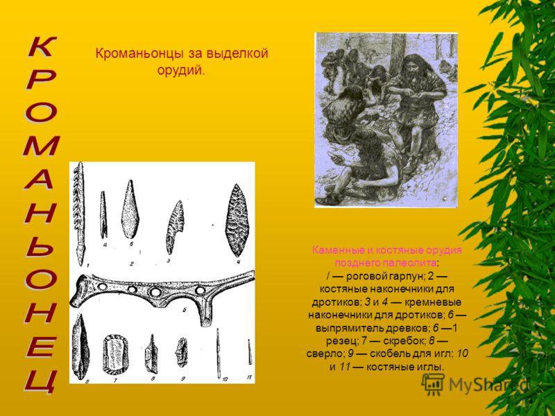 Кроманьонцы за выделкой орудий. Каменные и костяные орудия позднего палеолита: / роговой гарпун; 2 костяные наконечники для дротиков; 3 и 4 кремневые наконечники для дротиков; 6 выпрямитель древков; 6 1 резец; 7 скребок; 8 сверло; 9 скобель для игл;