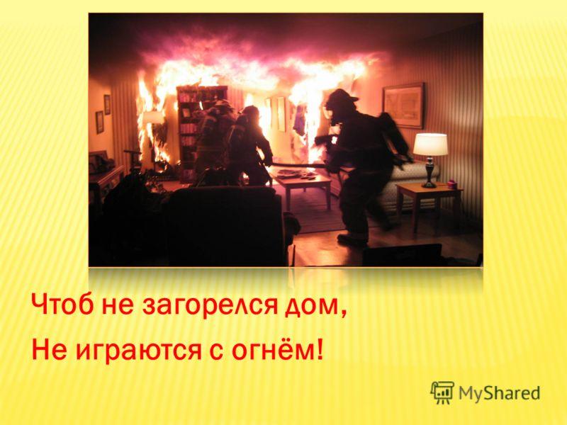 Сам не справишься с пожаром. Это труд не для детей. Не теряя время даром, 01 звони скорей!