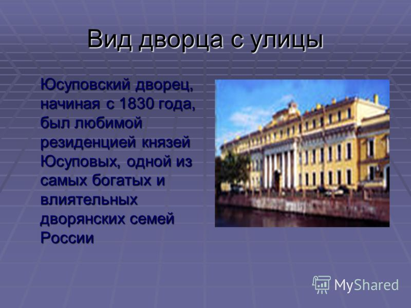 Юсуповский дворец в Санкт-Петербурге Резиденция князей Юсуповых