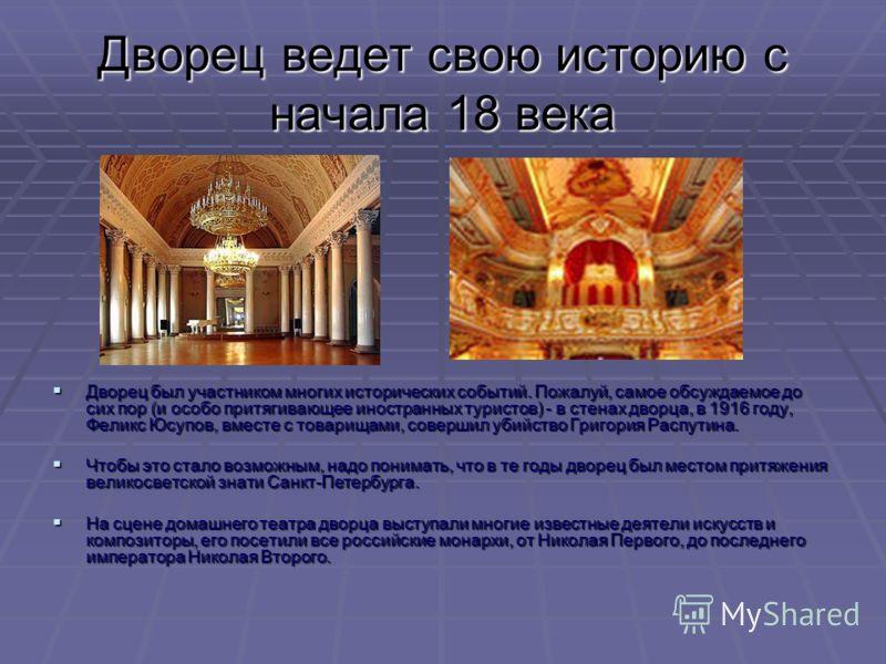 Санкт-Петербург, Юсуповский дворец на реке Фонтанке Юсуповский – один из немногих дворцов, дошедших до наших времен, и сохранивших внутренние интерьеры и убранство, принадлежащие хозяевам. Благодаря этому, англичане включили дворец в свой каталог «За