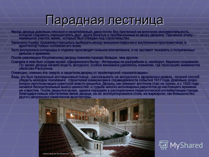 Вид интерьера Залы дворца оформлены в различных стилях – русского ампира, неоклассицизма, неорококо. Мода на интерьеры менялась очень быстро и угнаться за ней было нелегко. Залы дворца оформлены в различных стилях – русского ампира, неоклассицизма, н