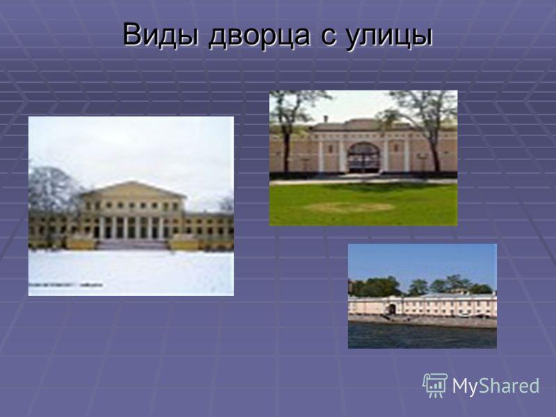 План дворца и гостиная