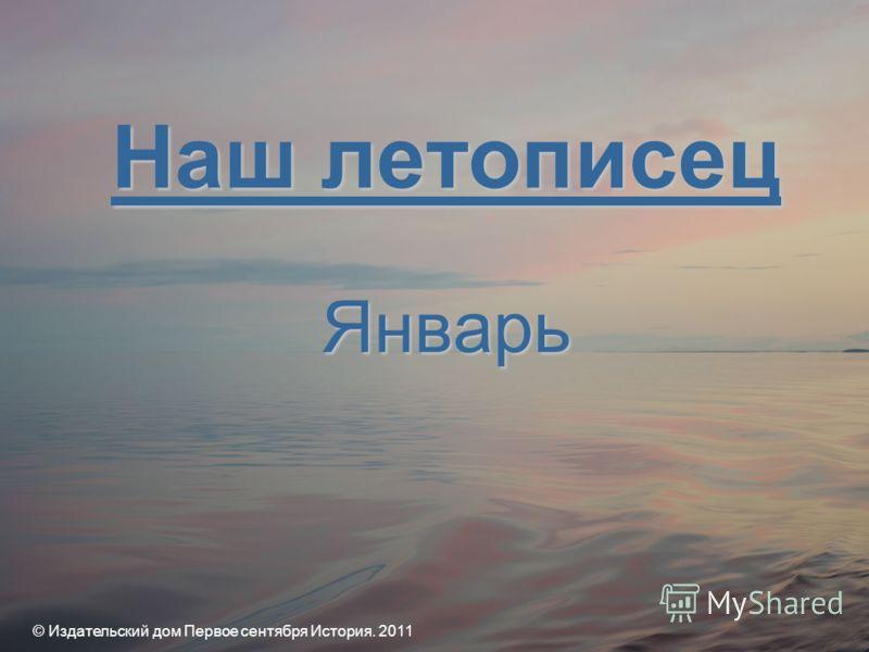 Наш летописец Январь © Издательский дом Первое сентября История. 2011