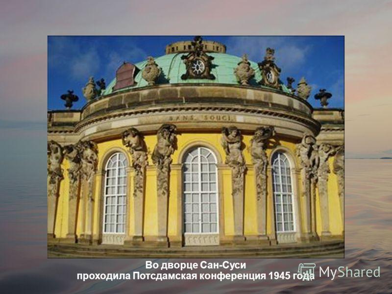 Во дворце Сан-Суси проходила Потсдамская конференция 1945 года