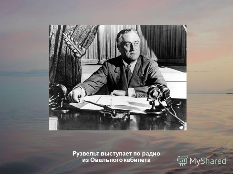 Рузвельт выступает по радио из Овального кабинета
