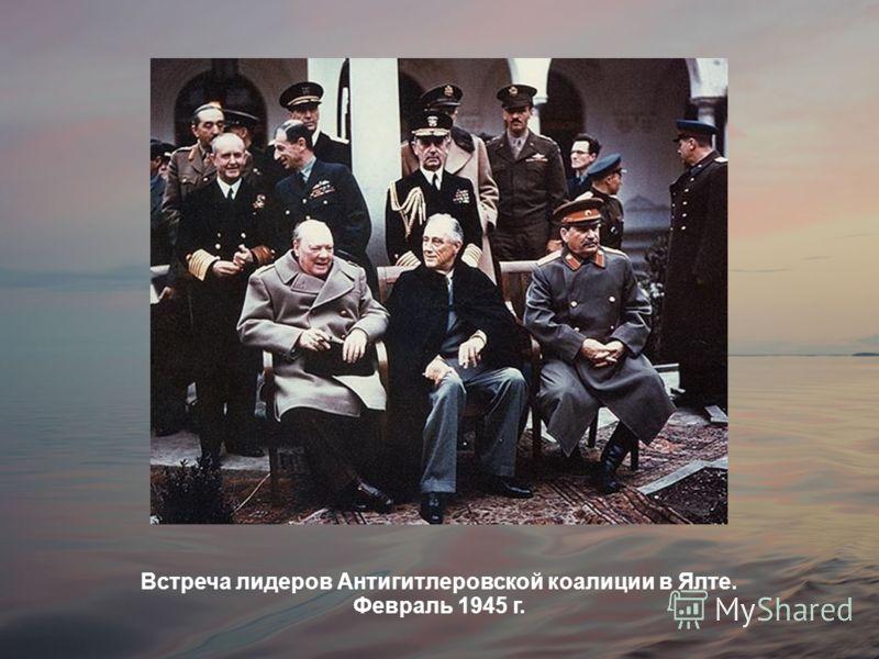 Встреча лидеров Антигитлеровской коалиции в Ялте. Февраль 1945 г.