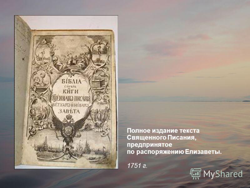 Полное издание текста Священного Писания, предпринятое по распоряжению Елизаветы. 1751 г.