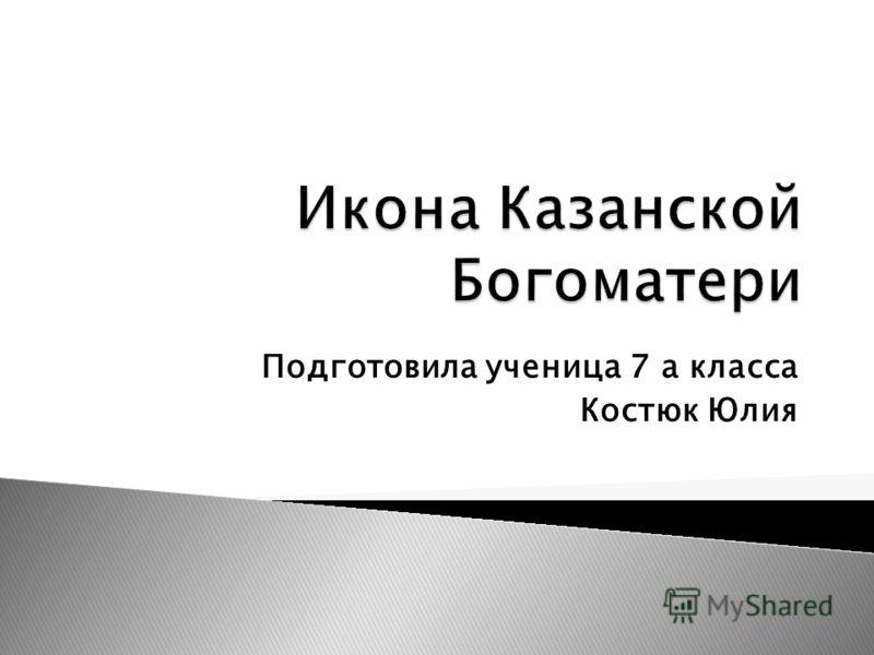 Подготовила ученица 7 а класса Костюк Юлия