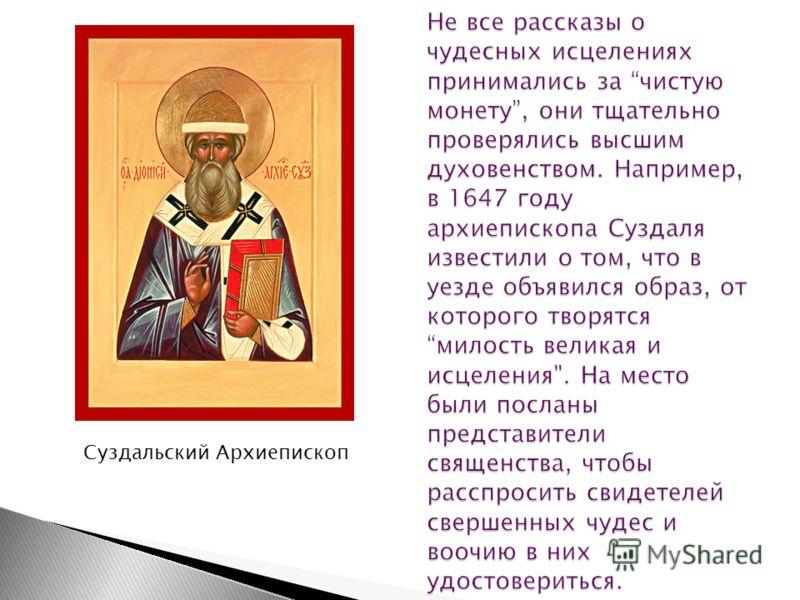 Суздальский Архиепископ
