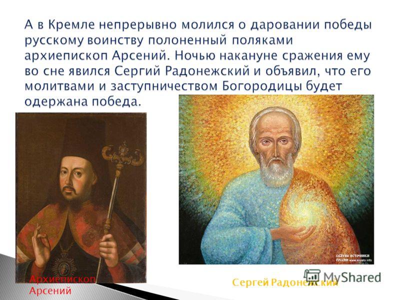 Архиепископ Арсений Сергей Радонежский