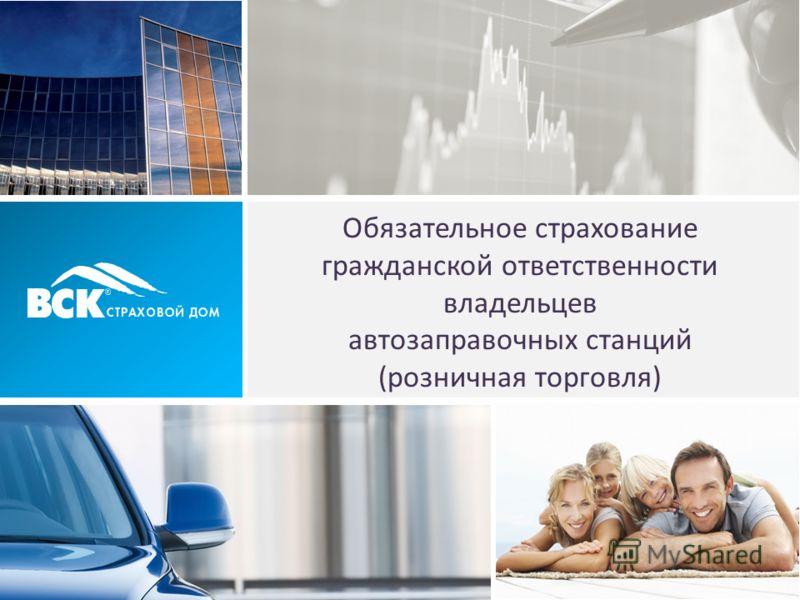 Обязательное страхование гражданской ответственности владельцев автозаправочных станций (розничная торговля)