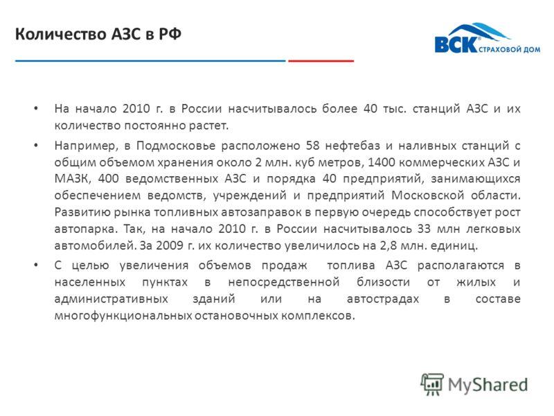 2 Количество АЗС в РФ На начало 2010 г. в России насчитывалось более 40 тыс. станций АЗС и их количество постоянно растет. Например, в Подмосковье расположено 58 нефтебаз и наливных станций с общим объемом хранения около 2 млн. куб метров, 1400 комме