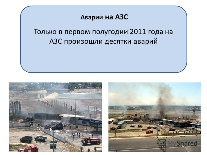 Аварии на АЗС Только в первом полугодии 2011 года на АЗС произошли десятки аварий
