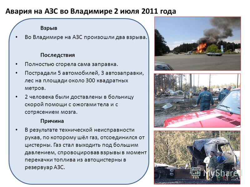 Взрыв Во Владимире на АЗС произошли два взрыва. Последствия Полностью сгорела сама заправка. Пострадали 5 автомобилей, 3 автозаправки, лес на площади около 300 квадратных метров. 2 человека были доставлены в больницу скорой помощи с ожогами тела и с