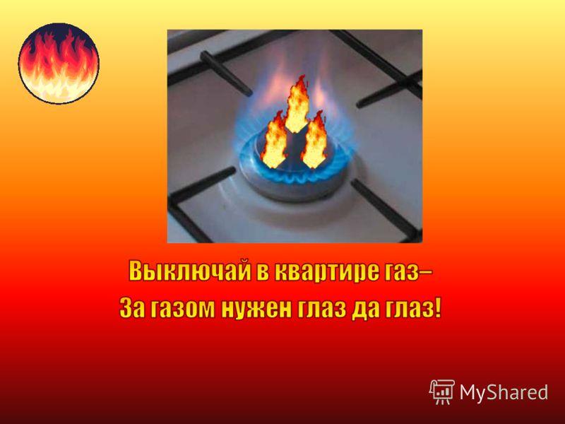 Не суши бельё над газом – Всё сгорит единым разом.