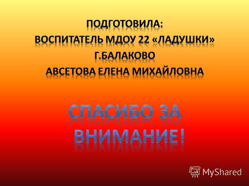 Использованные ресурсы: //www.svarhttp:ka22.ru/news_page_2.html http://www.artswet.com/foto/hb/pg.html http://anna-frid.livejournal.com/91959.html http://forum.rock-video.net http://byaki.net http://www.bashvest.ru «Великие открытия и изобретения» шк