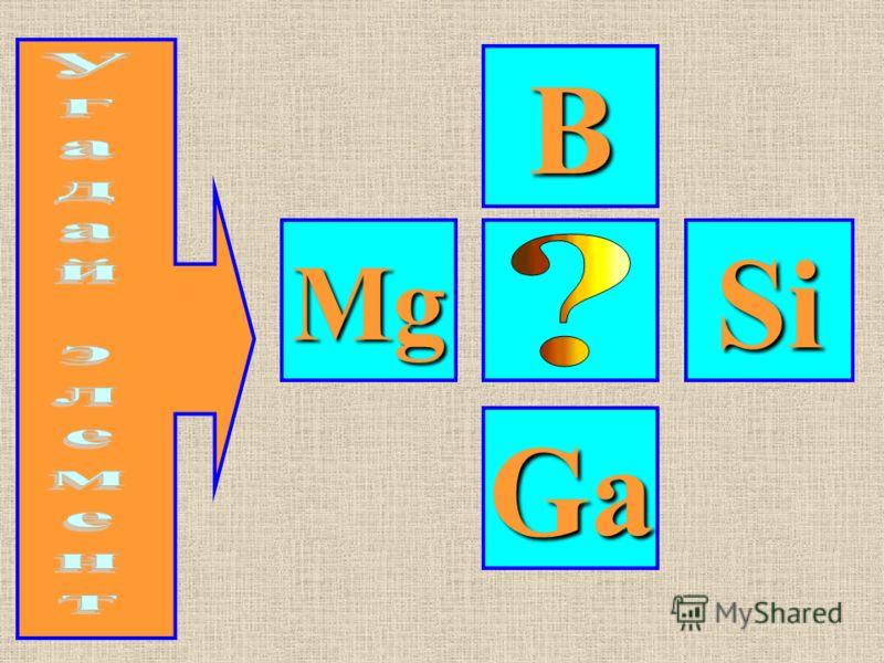 B Mg Ga Si