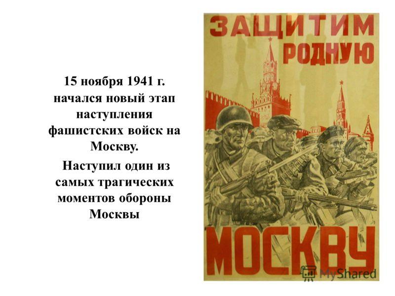 15 ноября 1941 г. начался новый этап наступления фашистских войск на Москву. Наступил один из самых трагических моментов обороны Москвы