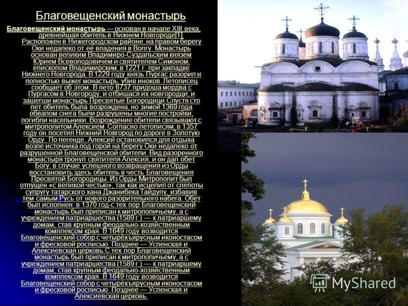Канавинский Мост Кана́винский мост первый из постоянных мостов через реку Ока, расположенный на территории Нижнего Новгорода. Первоначальное название «Окский». Соединяет верхнюю, нагорную, часть города с нижней, заречной. Построен в 19301935 годах. Д