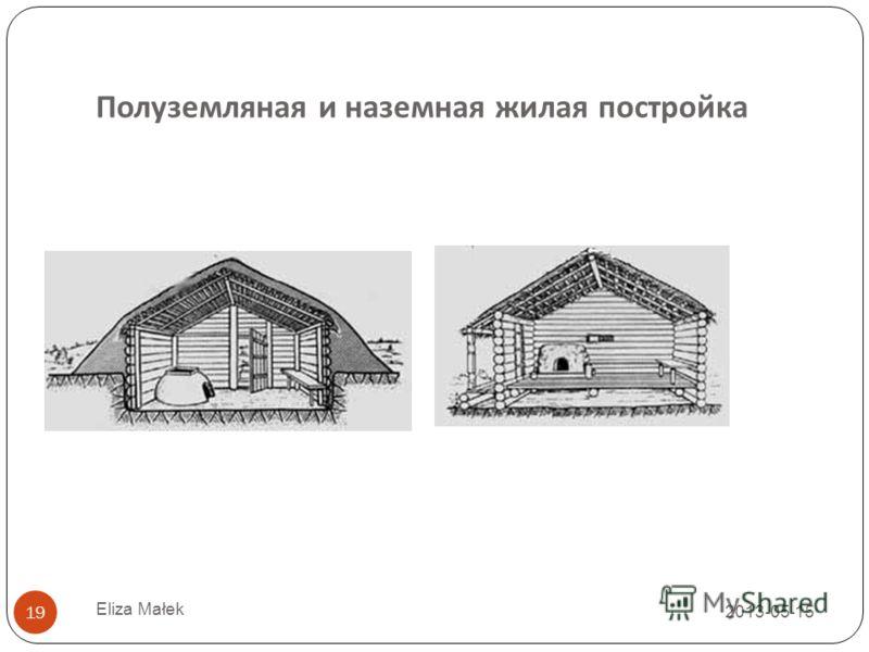 Полуземляная и наземная жилая постройка Eliza Małek 19 2013-05-15