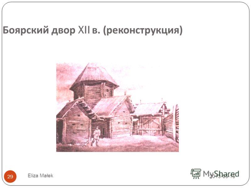 Eliza Małek 29 Боярский двор XII в. ( реконструкция ) 2013-05-15