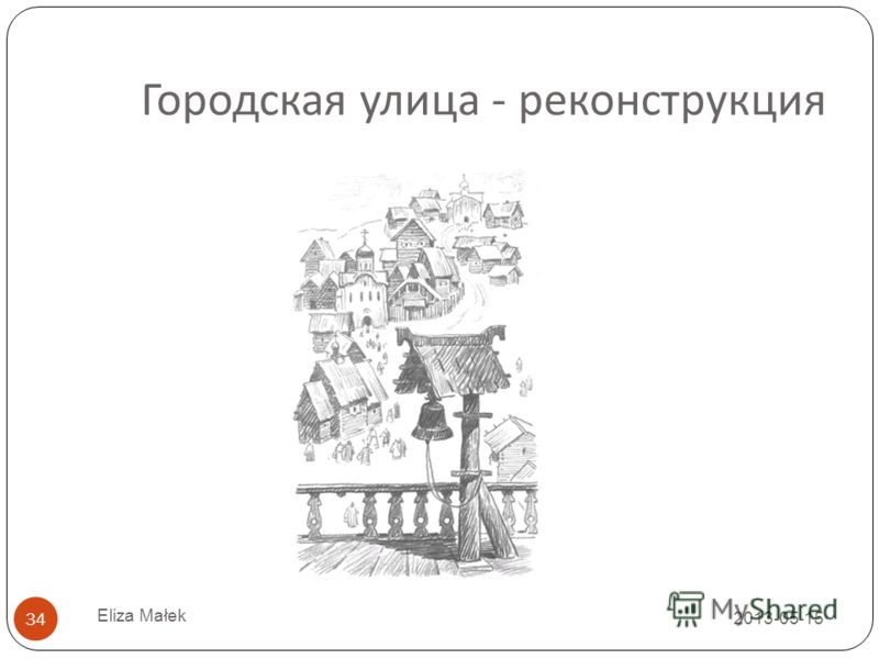 Eliza Małek 34 Городская улица - реконструкция