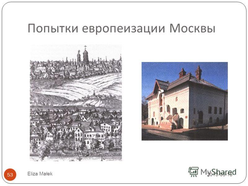 Попытки европеизации Москвы 2013-05-15 Eliza Małek 53