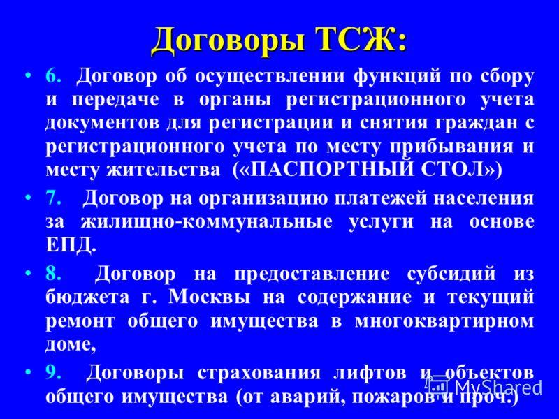 Договоры ТСЖ: 6. Договор об осуществлении функций по сбору и передаче в органы регистрационного учета документов для регистрации и снятия граждан с регистрационного учета по месту прибывания и месту жительства («ПАСПОРТНЫЙ СТОЛ») 7. Договор на органи