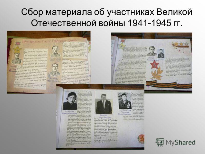 Сбор материала об участниках Великой Отечественной войны 1941-1945 гг.