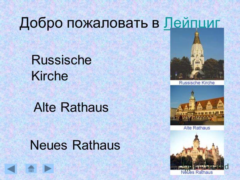 Мюнхен Столица Баварии Мюнхен - Афины-на-Изаре Мюнхен - третий по величине город Германии, не устает удивлять своих гостей самобытностью