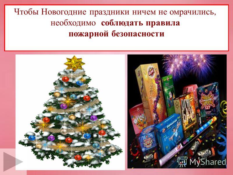 Ни один Новый год в России не обходится без пожаров, а в последние годы и без травм, вызванных применением некачественных пиротехнических изделий. Чтобы Новогодние праздники ничем не омрачились, необходимо соблюдать правила пожарной безопасности