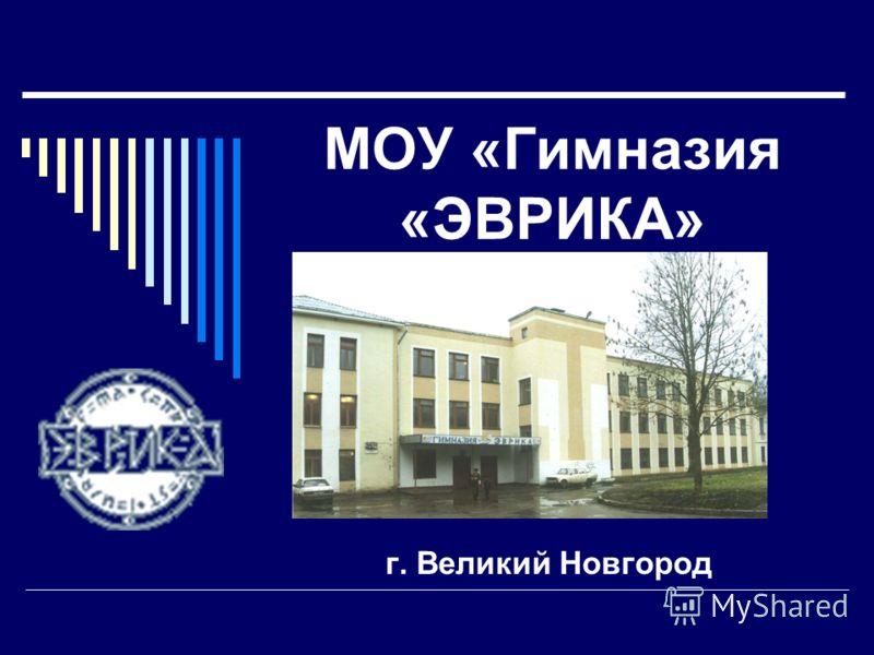 МОУ «Гимназия «ЭВРИКА» г. Великий Новгород