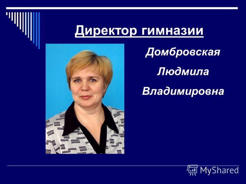 Директор гимназии Домбровская Людмила Владимировна