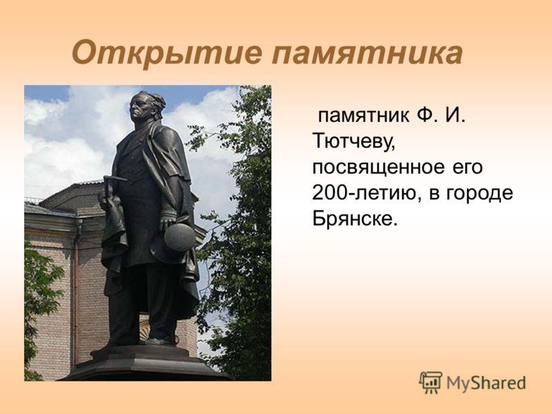 Открытие памятника памятник Ф. И. Тютчеву, посвященное его 200-летию, в городе Брянске.