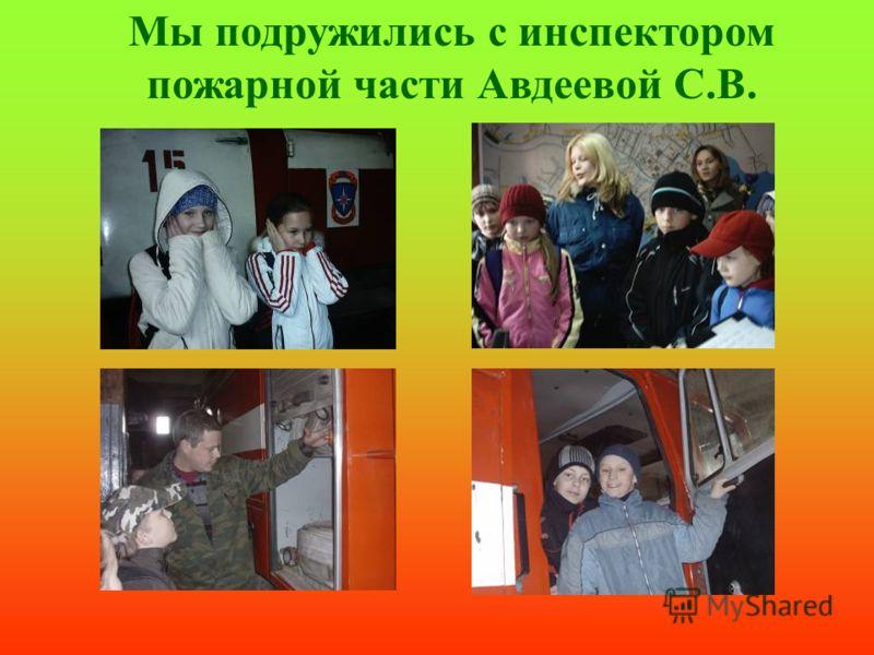 Мы подружились с инспектором пожарной части Авдеевой С.В.
