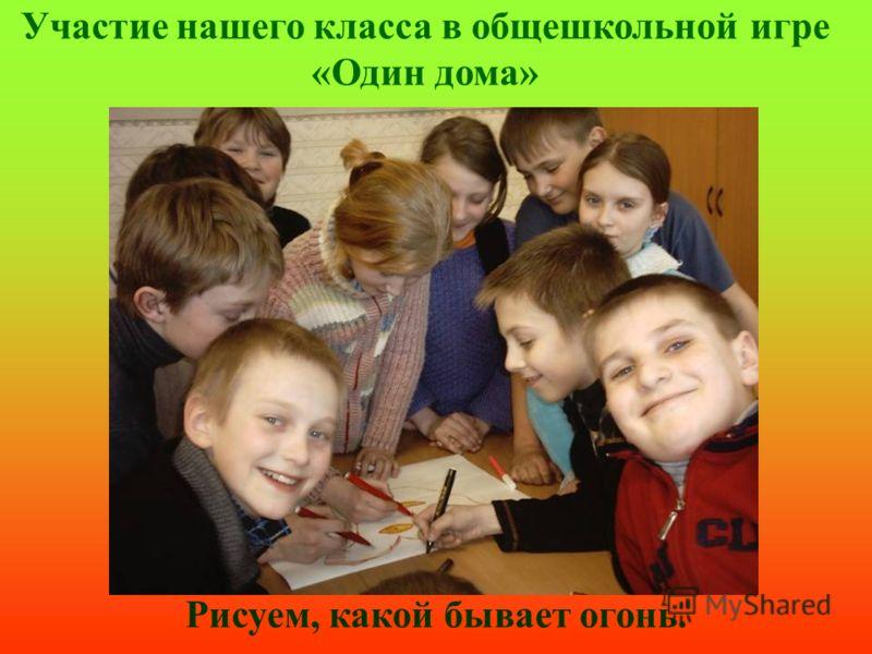 Участие нашего класса в общешкольной игре «Один дома» Рисуем, какой бывает огонь.