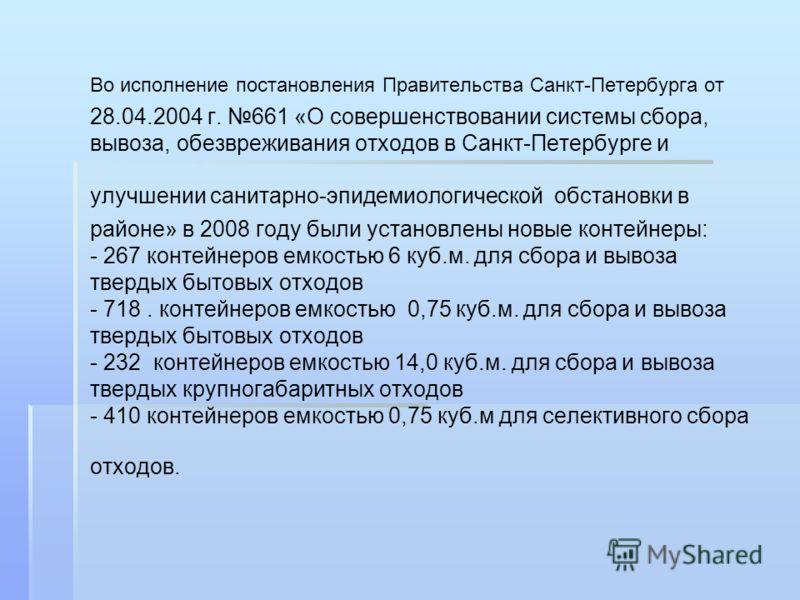 Во исполнение постановления Правительства Санкт-Петербурга от 28.04.2004 г. 661 «О совершенствовании системы сбора, вывоза, обезвреживания отходов в Санкт-Петербурге и улучшении санитарно-эпидемиологической обстановки в районе» в 2008 году были устан