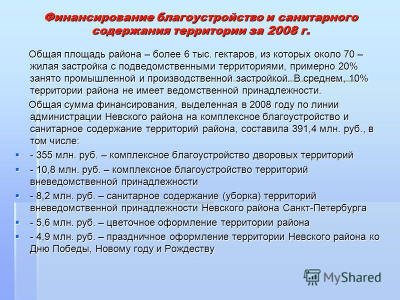 Презентация на тему Отчет по практике в Администрации Невского  6 Финансирование благоустройство