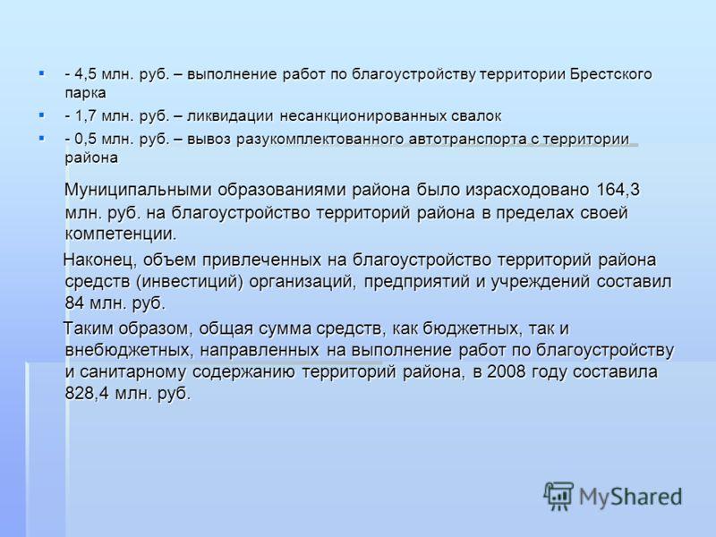 - 4,5 млн. руб. – выполнение работ по благоустройству территории Брестского парка - 4,5 млн. руб. – выполнение работ по благоустройству территории Брестского парка - 1,7 млн. руб. – ликвидации несанкционированных свалок - 1,7 млн. руб. – ликвидации н