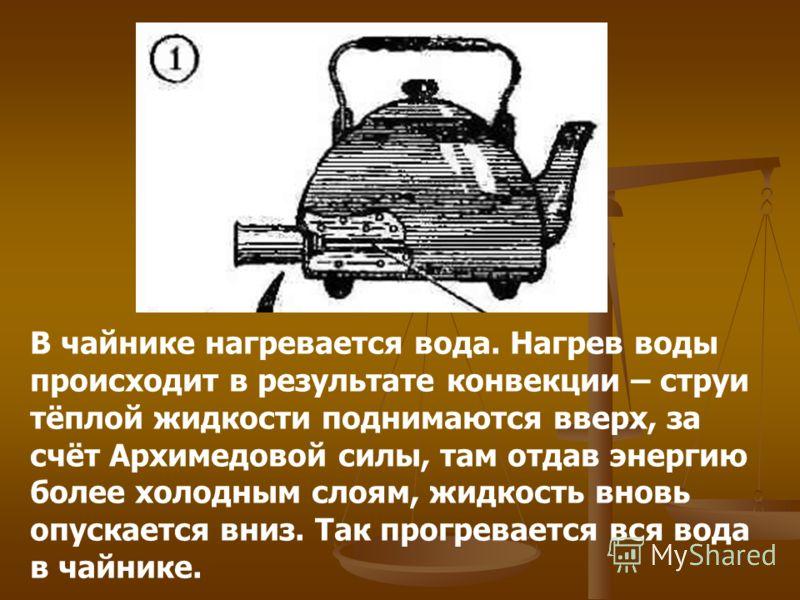 Чем устройство утюга отличается от устройства чайника? Чем устройство утюга отличается от устройства чайника? Почему нагревательные элементы в них располагаются по разному? Нагреватеьн. Элемент. Что нагревается. 1.Электрики