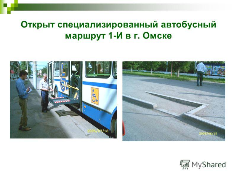 Открыт специализированный автобусный маршрут 1-И в г. Омске