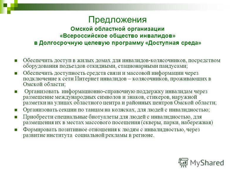 Предложения Омской областной организации «Всероссийское общество инвалидов» в Долгосрочную целевую программу «Доступная среда» Обеспечить доступ в жилых домах для инвалидов-колясочников, посредством оборудования подъездов откидными, стационарными пан