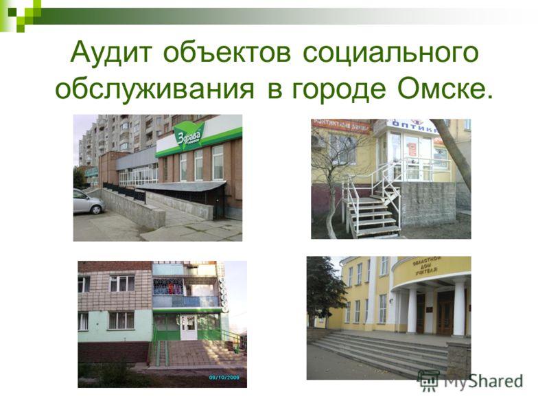 Аудит объектов социального обслуживания в городе Омске.