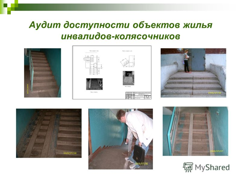 Аудит доступности объектов жилья инвалидов-колясочников
