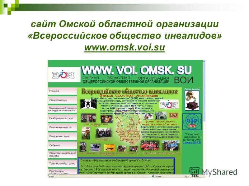 сайт Омской областной организации «Всероссийское общество инвалидов» www.omsk.voi.su