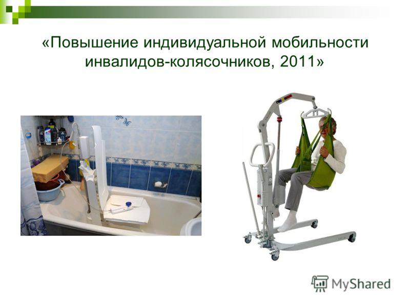 «Повышение индивидуальной мобильности инвалидов-колясочников, 2011»