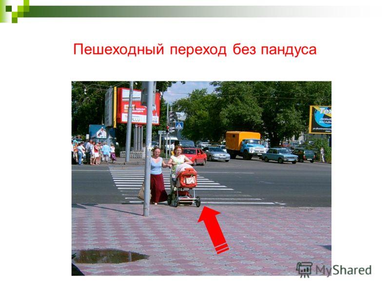 Пешеходный переход без пандуса
